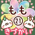 【もも】専用21<きづかい>