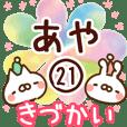【あや】専用21<きづかい>