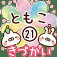 【ともこ】専用21<きづかい>