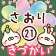 【さおり】専用21<きづかい>