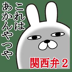 トレンディうさぎ関西弁大阪弁2 ...
