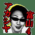 富山アカシヤ その4