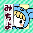 Michiyo project