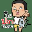 Boy Don Muang