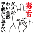 トレンディうさぎ毒舌編