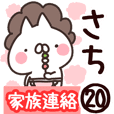【さち】専用20<家族連絡>