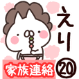 【えり】専用20<家族連絡>