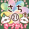 【さち】専用21<きづかい>