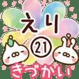 【えり】専用21<きづかい>