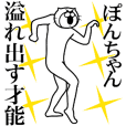 ぽんちゃん専用!超スムーズなスタンプ