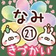 【なみ】専用21<きづかい>