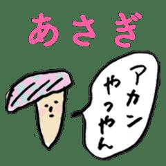 ASAGI Kinoko No686 LINE Stickers