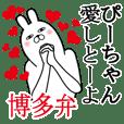 Sticker gift to pii Funnyrabbit hakata