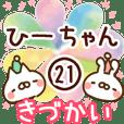 【ひーちゃん】専用21<きづかい>