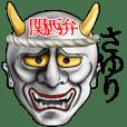 Sayuri Hannya Kansaiben Sticker