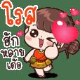 Rose : Isan Cute Girl