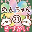 【のんちゃん】専用21<きづかい>