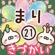 【まり】専用21<きづかい>
