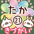 【たか】専用21<きづかい>
