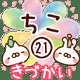 【ちこ】専用21<きづかい>