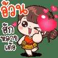 Auon : Isan Cute Girl