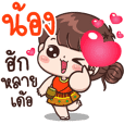 Nong : Isan Cute Girl
