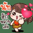 Nut : Isan Cute Girl