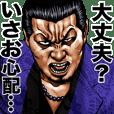 Isao dedicated kowamote sticker