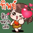 Thip : Isan Cute Girl