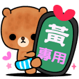 Love bear's cute stickers ( HUANG )