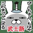 ぴーちゃんが使う面白名前スタンプ武士語編