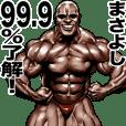 まさよし専用筋肉マッチョマッスルスタンプ