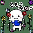 最高級「ともこ」動くスタンプNo.2敬語