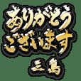 Kin no Keigo (for MISHIMA) no.578