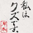 和風な筆文字名前スタンプ【岸本】