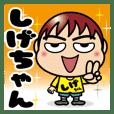 おなまえCUTE BOYスタンプ【しげちゃん】