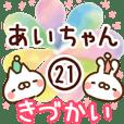 【あいちゃん】専用21<きづかい>