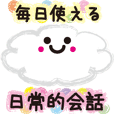 Daily Sticker with clouds mascot