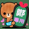 ★熊熊♥日常對話貼圖♥ ( 鄭 )