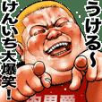 Kenichi dedicated Meat baron fat rock