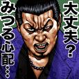 Mitsuru dedicated kowamote sticker