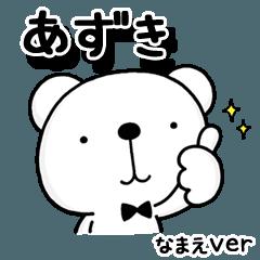 azuki_bk