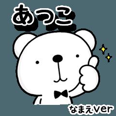 atuko_bk