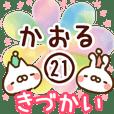 【かおる】専用21<きづかい>
