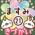 【ますみ】専用21<きづかい>