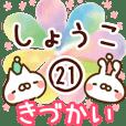 【しょうこ】専用21<きづかい>