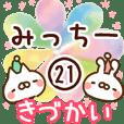 【みっちー】専用21<きづかい>