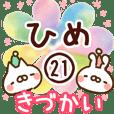 【ひめ】専用21<きづかい>