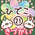 【ひでこ】専用21<きづかい>