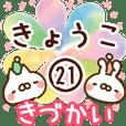 【きょうこ】専用21<きづかい>